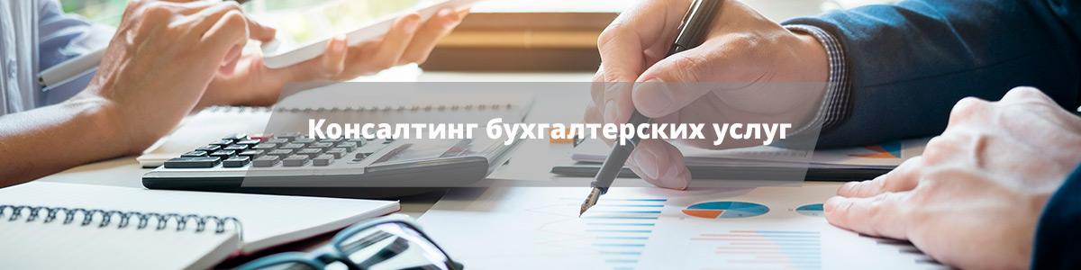 Консалтинг бухгалтерских услуг