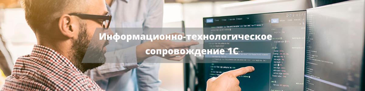 Информационно-технологическое сопровождение «1С:Предприятие»
